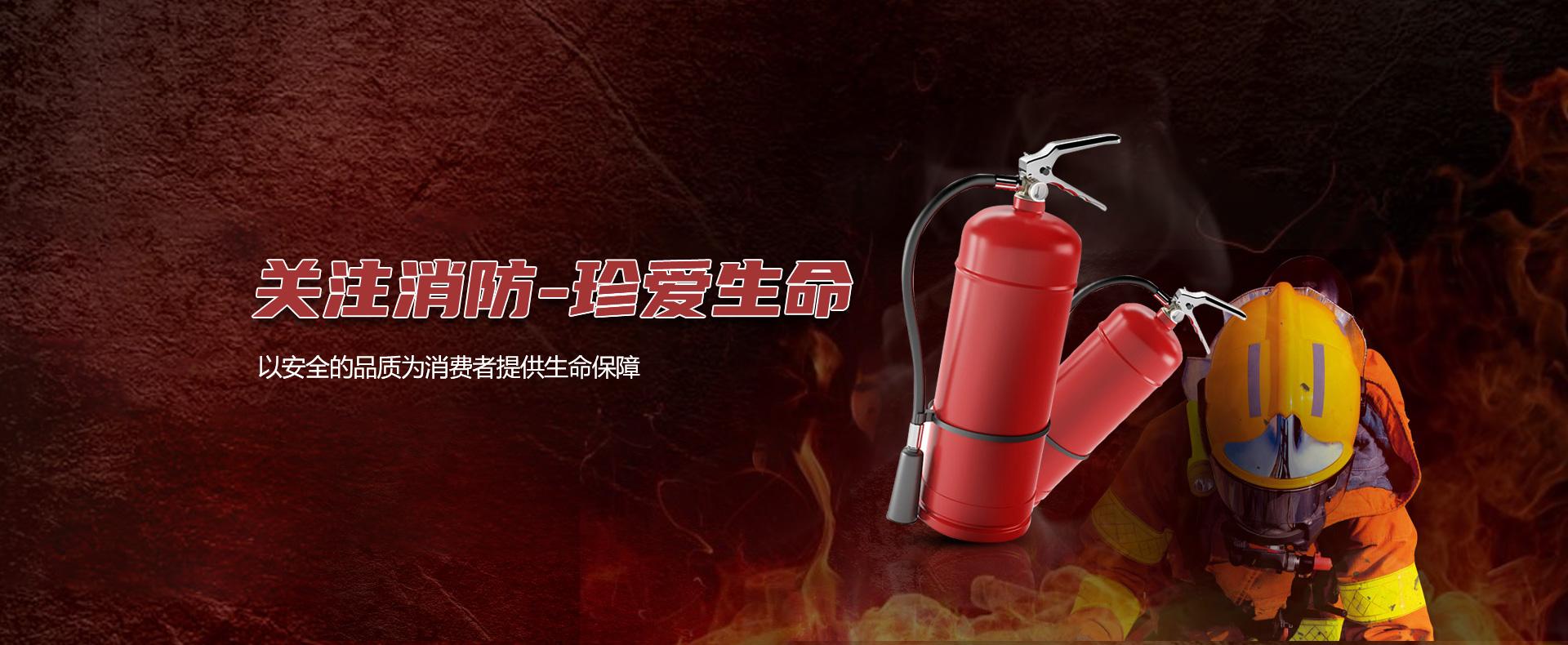 宁波消防器材