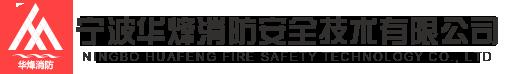 宁波消防工程