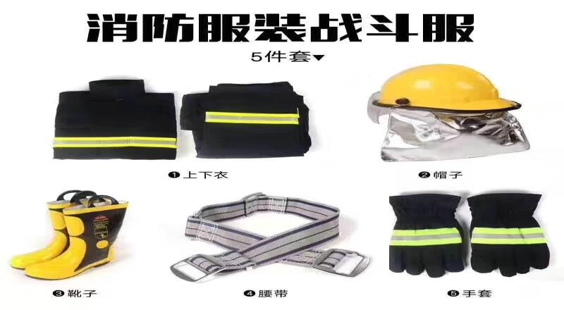 消防救生装备